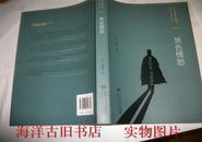 百年中国侦探小说精选(1908-2011)(第6卷):黑色愤怒