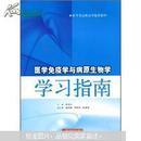 医学类高职高专配套教材:医学免疫学与病原生物学学习指南 MA089