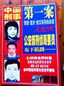 中国刑事第一案  警钟总第238期  常德重庆武汉系列劫杀案大纪实