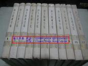 莎士比亚全集(1-11全11册精装本)【1984年版印】