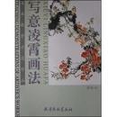 写意凌霄画法(美术教学示范作品)4开1版1印