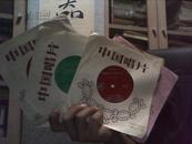 小薄膜唱片:音乐舞蹈史诗《东方红》选曲一 到 六