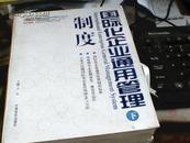 国际化企业通用管理制度  国际化企业通用管理方法丛书  上下全2册  含DIY操作系统光碟2张