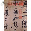 中国法书全集. 8. 宋3