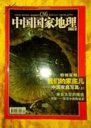 中国国家地理2003年3、4、5、6、7、8、9、10、11、12【10本】
