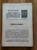 读柳宗元封建论 学习文选 1974.11