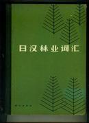 日汉林业词汇(硬精装)(书重2斤)