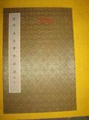 《刘聚森书法册页》