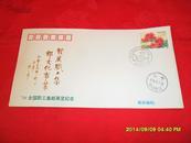 96全国职工集邮展览纪念封(全品)
