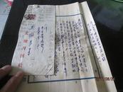 文壇月刊社《劉曲》寫給毛羽先生的新 16開一頁  有郵票  見圖