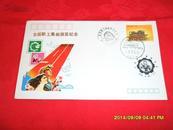 91·全国职工集邮展览纪念封(全品)