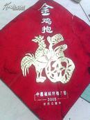 金鸡抱福---中国植绒特种工艺 2005乙酉年