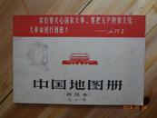 中国地图册(普及本)带毛主席语录