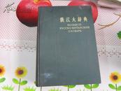 俄汉大辞典  刘泽荣