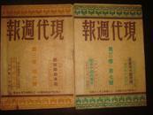 民国老期刊 《现代周报》(1945年第三卷第6号、第7号)两本合售