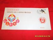 甘肃省第三届工人运动会开幕式纪念封(全品)
