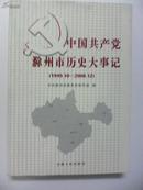 中国共产党滁州市历史大事记 (1949.10-2008.12)