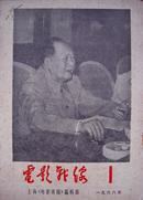 电影战线 1968年第1期 改刊号