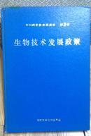 包邮包邮 中国科学技术蓝皮书 第3号 生物技术发展政策 1.2.1