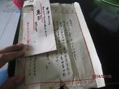 民國青島文藝社《劉燕及》寫給毛羽先生的信   16開1頁   品相詳情見圖