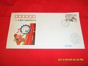 96·全国职工集邮展览纪念封(全品)