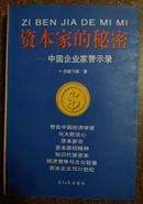 资本家的秘密:中国企业家警示录