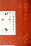 中国古代碑帖经典彩色放大本·晋 王羲之尺牍(四)