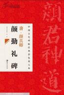 中国古代碑帖经典彩色放大本·颜真卿颜勤礼碑