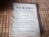 中华医学杂志 1937 第二十三卷第六期书品如图免争议