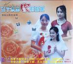 客家山歌剧:三个未出嫁的姑娘(客家山歌VCD)
