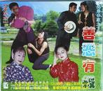 客家山歌剧:善恶有报(客家山歌VCD)