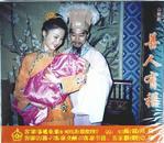 客家山歌剧:善人有福(客家山歌VCD)