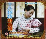 客家山歌剧:十八娇娇泪血情(客家山歌VCD)