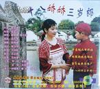客家山歌剧:十八娇娇三岁郎(客家山歌VCD)
