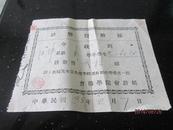 民国三十八年《收据》一张《法律系第一学期学生毛垚坤注册费三十元》
