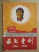 五·七专刊(1966——1969)