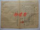 武汉水利学校老校长刘焰签字的报告
