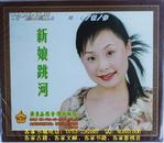 客家山歌剧:新娘跳河献真情(客家山歌VCD)