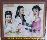 客家山歌剧:一见靓妹心法生(客家山歌VCD)