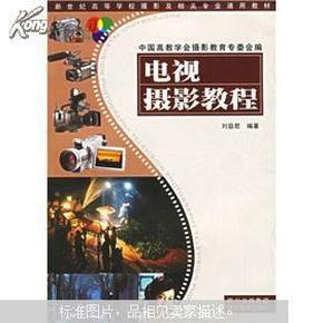 电视摄影教程