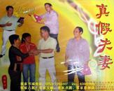 客家山歌剧:真假夫妻(客家山歌VCD)