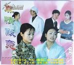 客家山歌剧:真情假意(客家山歌VCD)