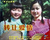 客家山歌剧:转让爱情(客家山歌VCD)