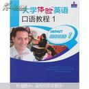 大学体验英语口语教程1(附mp3)