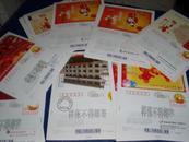 2008年中国邮政贺年有奖信卡【样张】共21张同售