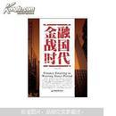 【正版现货】金融战国时代(定价38元)