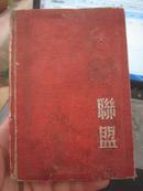 【武汉1954年大洪水,防汛工作史料】 一本日记本(江岸区岱家山工地的战友们签名留言,战地日记)  BX01