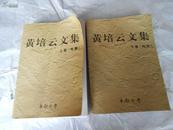 中科院资深院士黄培云文集上下册、中南大学内部本专著、论文重约9斤签赠本