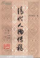 清代人物传稿.下编.第七卷 1993年一版一印 仅印749册sng3下2