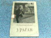 1955年苏联小说:飓风(俄文版)